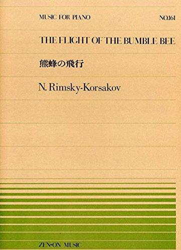 ピアノピースー161 熊蜂の飛行 (全音ピアノピース)