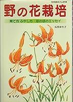 野の花栽培―育て方ふやし方・ほのぼのエッセイ (別冊趣味の山野草)