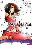 ANGEL+DIVE (3) .LOVENDER (一迅社文庫)