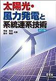太陽光・風力発電と系統連系技術(改訂2版) 画像
