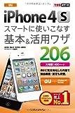 できるポケット au iPhone4S スマートに使いこなす基本&活用ワザ206