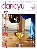 dancyu (ダンチュウ) 2014年 12月号 [雑誌]