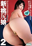 新・桃尻娘。 2 [DVD]
