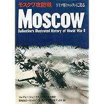 モスクワ攻防戦―ドイツ軍クレムリンに迫る (1972年) (第二次世界大戦ブックス〈44〉)