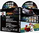 内野守備・上達革命【元・西武ライオンズ・楽天イーグルス  内野守備コーチ  清家政和 監修】 2枚組DVD