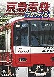 京急電鉄プロファイル 〜京浜急行電鉄全線87.0㎞〜 [DVD]