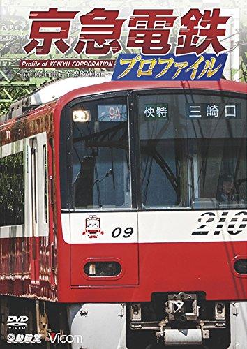 京急電鉄プロファイル 〜京浜急行電鉄全線87.0㎞〜 [DVD]の詳細を見る