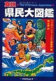 真説県民大図鑑―The hilarious Japanese (扶桑社ムック)