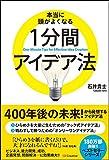 「本当に頭がよくなる1分間アイデア法」石井 貴士