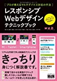 レスポンシブWebデザインテクニックブック プロが教えるマルチデバイス対応の手法