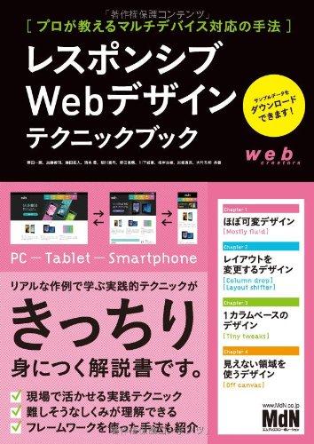 レスポンシブWebデザインテクニックブック プロが教えるマルチデバイス対応の手法の詳細を見る
