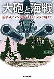 大砲と海戦 前装式カノン砲からOTOメララ砲まで (光人社NF文庫)