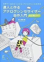 達人と作る アナログシンセサイザー自作入門 改訂版2017