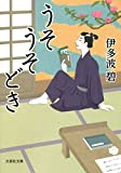 【文庫】 うそうそどき (文芸社文庫 い 3-1)