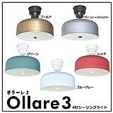 ELUX(エルックス) Lu Cerca(ルチェルカ) Ollare3 オラーレ3 4灯シーリングライト レッド・LC10907-RD 【人気 おすすめ 】