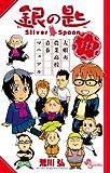 銀の匙公式ガイドブック (少年サンデーコミックス〔スペシャル〕)