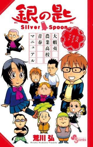 銀の匙 公式ガイドブック 大蝦夷農業高校 青春マニュアル (少年サンデーコミックススペシャル)
