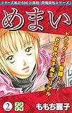 めまい プチデザ(2) (デザートコミックス)