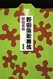 野田版歌舞伎