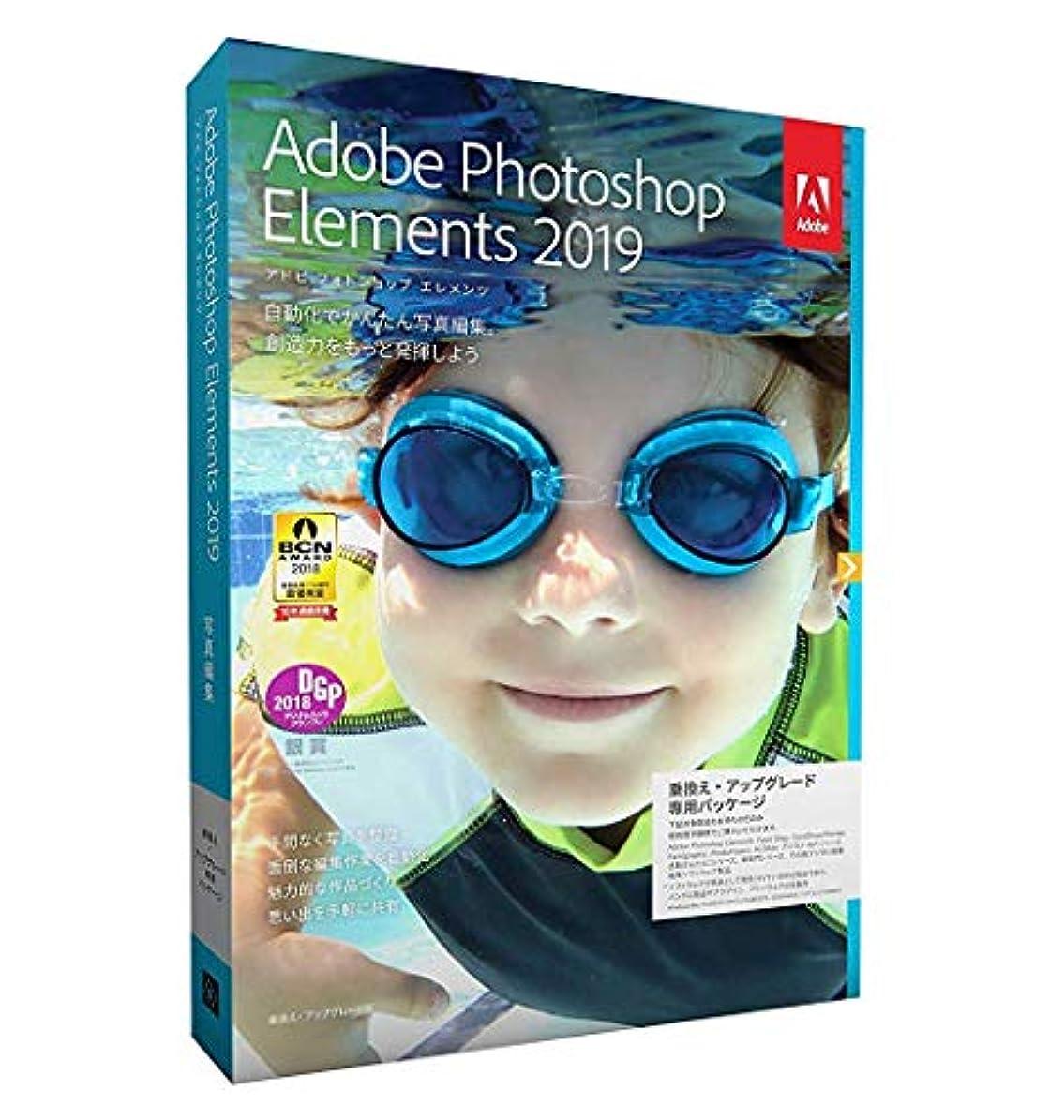着飾る吐く呼びかけるPhotoshop Elements 2019 日本語版 UPG版