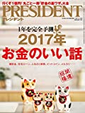 PRESIDENT (プレジデント) 2017年1/16号(2017年 お金のいい話)