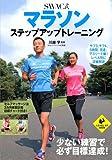 SWAC式 マラソンステップアップトレーニング (LEVEL UP BOOK)