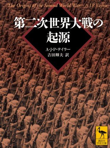 第二次世界大戦の起源 (講談社学術文庫)