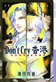 Don't Cry 香港 / 篠原 烏童 のシリーズ情報を見る