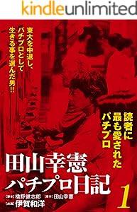田山幸憲パチプロ日記 1巻 表紙画像