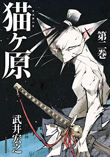 猫ヶ原(2) (少年マガジンエッジコミックス)