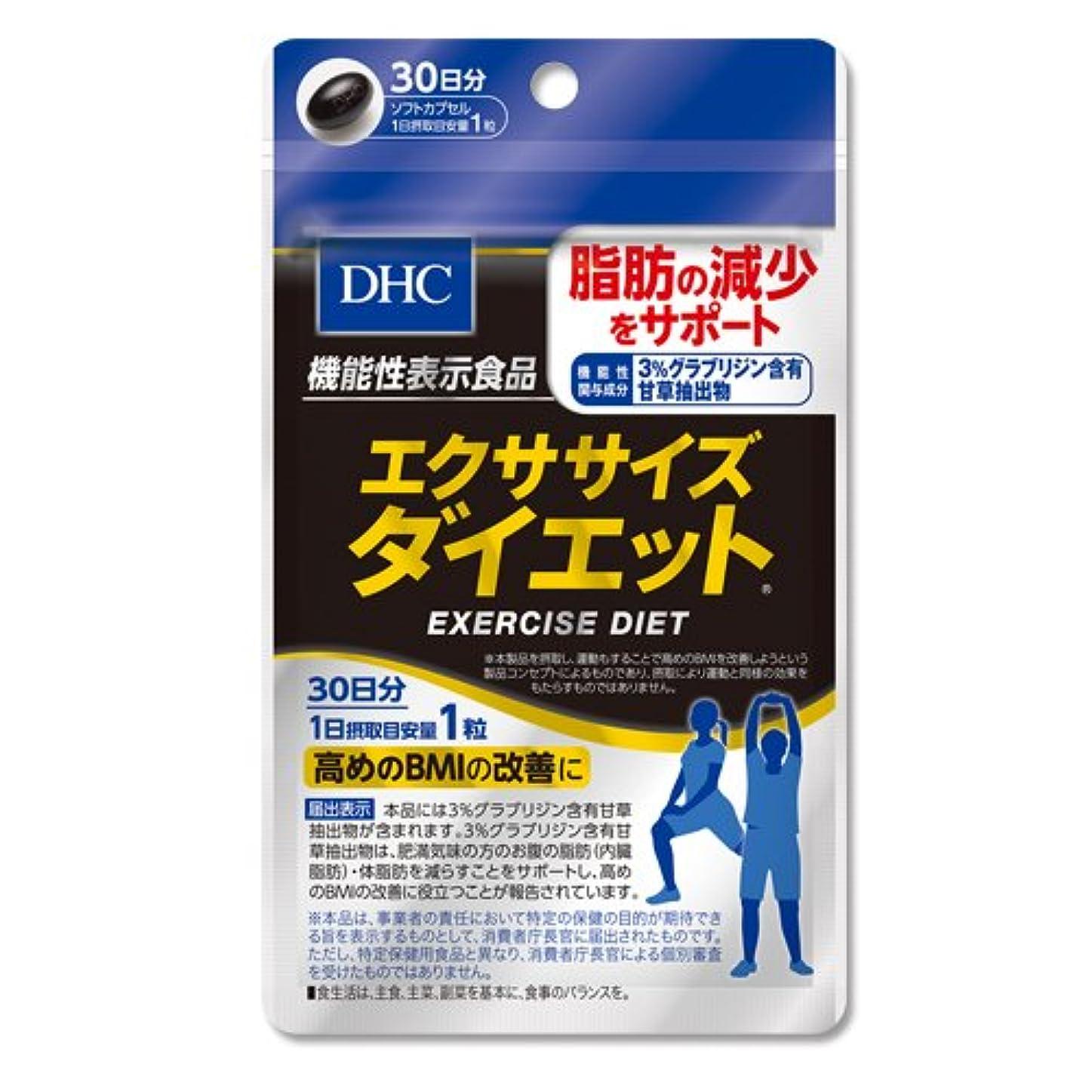 雨の受信反逆エクササイズダイエット30日分 【機能性表示食品】