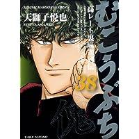 むこうぶち 38 (近代麻雀コミックス)
