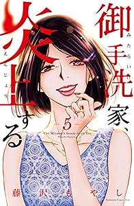 御手洗家、炎上する(5) (Kissコミックス)