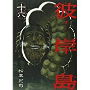 彼岸島(16) (ヤンマガKCスペシャル)