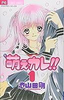 萌えカレ!! 1 (フラワーコミックス)