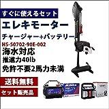 HAIGE 【セット販売品】 エレキモーター すぐ使えるセット HS-50702-90E + 充電器 + バッテリーセット