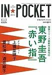 IN☆POCKET '09-8 (2009)