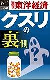 クスリの裏側―週刊東洋経済eビジネス新書No.90