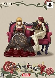 うみねこのなく頃に散 〜真実と幻想の夜想曲〜(限定版) - PS3