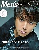 Men's PREPPY (メンズ プレッピー) 2018年 1月号 (特集:理容と美容のジェンダーレス時代。 表紙&インタビュー:EXILE TAKAHIRO)