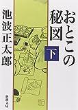 おとこの秘図 (下巻) (新潮文庫)