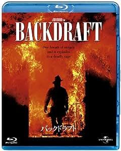 バックドラフト [Blu-ray]