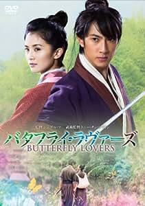 バタフライ・ラヴァーズ [DVD]