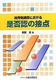 消費税調査における是否認の接点