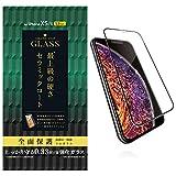 エレコム iPhone XS ガラスフィルム フルカバー 全面保護 フレーム付 【鉛筆硬度9Hより高硬度で、最上級の硬さ】 ブラック PM-A18BFLGGCRBK