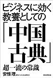 ビジネスに効く教養としての「中国古典」 超一流の常識 (朝日新聞出版)
