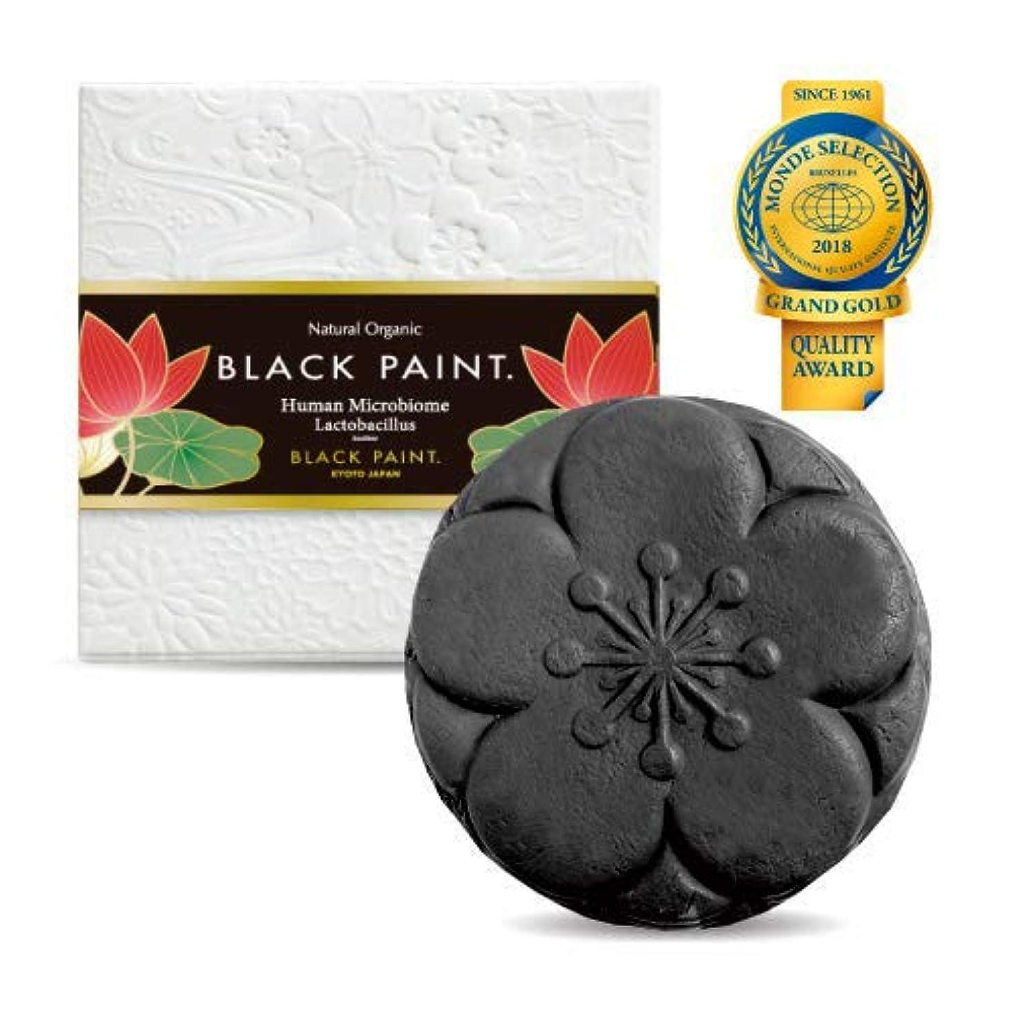物思いにふけるデザイナー呪い乳酸菌入り プレミアム ブラックペイント 120g 塗る洗顔石鹸 国産