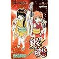 銀魂-ぎんたま- 51 (ジャンプコミックス)