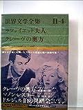 世界文学全集〈第2集 第4〉クレーヴの奥方・マノン・レスコー・ドルジェル伯の舞踏会 (1964年)