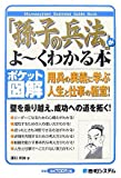 「孫子の兵法」がよ~くわかる本 (Shuwasystem Business Guide Book)